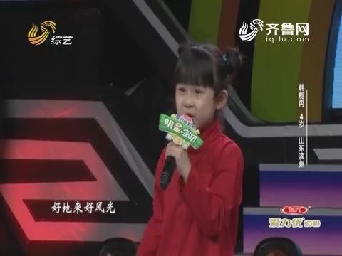 明星宝贝:小妮钟爱民歌 堪称民歌曲库
