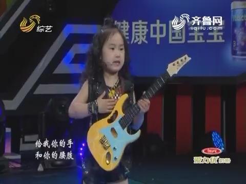 明星宝贝:摇滚萌娃嗨翻全场 诠释摇滚精神