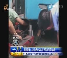 福建福清:老人被困公交车底 警民联手暖心救援