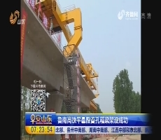鲁南高铁平邑段首孔箱梁架设成功