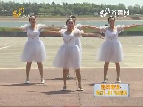 20170629《幸福舞起来》:山东省第二届中老年广场舞大赛——日照站晋级赛