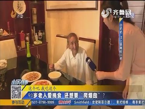 """济宁:90岁老人爱挑食 还想要""""爬烟囱""""?"""