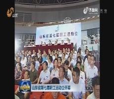 山东省第七届职工运动会开幕