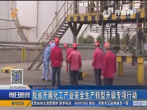 山东省开展化工产业安全生产转型升级专项行动