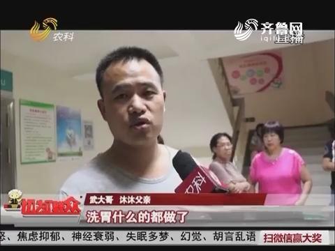 【群众新闻】聊城:女婴误食高锰酸钾 爱心市民高速交警接力护送