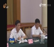 全省政府秘書長和辦公室(廳)主任座談會召開