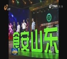 2017年山东省食品安全宣传周启动