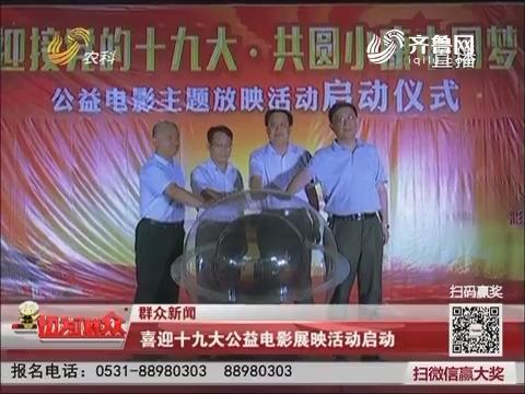 【群众新闻】聊城:喜迎十九大公益电影展映活动启动
