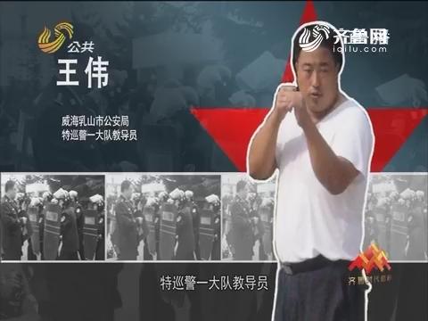 20170629《齐鲁时代楷模发布厅》:齐鲁时代楷模——王伟