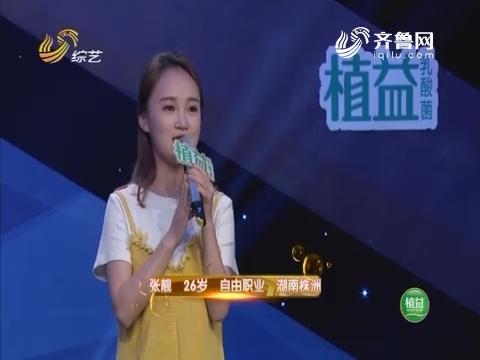 我是大明星:湘妹子为音乐甘做北漂 家乡特产辣椒送评委