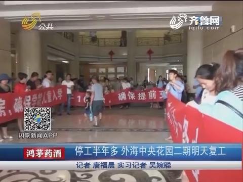 济南:停工半年多 外海中央花园二期6月30日复工