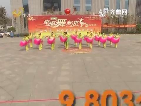 20170630《幸福舞起来》:山东省第二届中老年广场舞大赛——临沂市兰山区群星舞蹈队