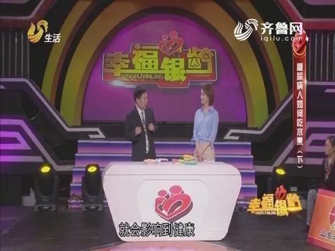 20170629《幸福银铃》:唐教授说糖之如何吃水果(下)