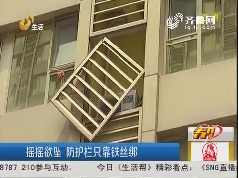 济南:摇摇欲坠 防护栏只靠铁丝绑