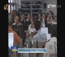 省领导观看庆祝建党96周年老干部文艺演出