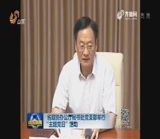 """省政协办公厅秘书处党支部举行""""主题党日""""活动"""