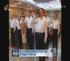 省人大常委会党组理论学习中心组举行集体学习研讨会