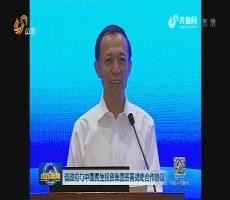 省政府与中国民生投资集团签署战略合作协议