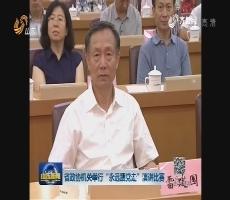 """省政协机关举行""""永远跟党走""""演讲比赛"""