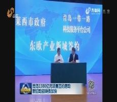 青岛1380亿元项目签约启动 新旧动能转换加快