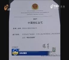 """潍柴动力获""""中国商标金奖"""""""