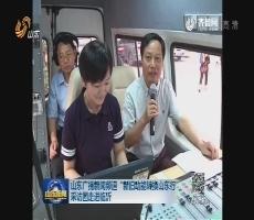 """山东广播新闻频道""""新旧动能转换山东行""""采访团走进临沂"""