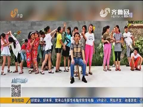 特殊毕业照:黄庄小学六年级的最后一天