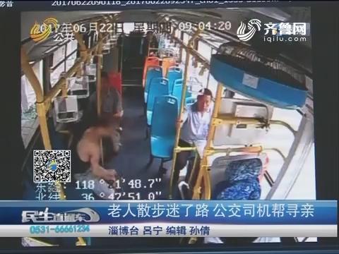 淄博:老人散步迷了路 公交司机帮寻亲