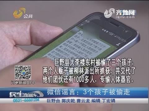 【菏泽】微信谣言:3个孩子被偷走