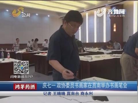 庆七一 政协委员书画家在莒南举办书画笔会