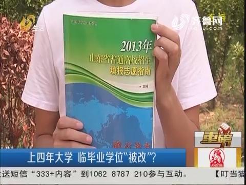 """【重磅】聊城:上四年大学 临毕业学位""""被改""""?"""