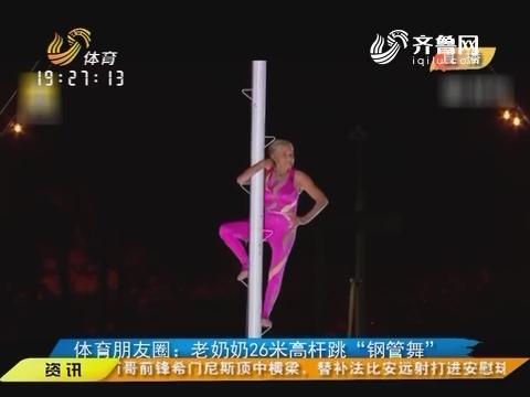 """体育朋友圈:老奶奶26米高杆跳""""钢管舞"""""""