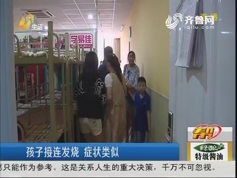 济南:孩子接连发烧 症状类似