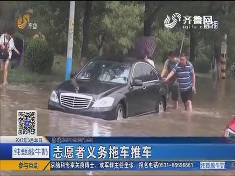 济南:暴雨中的暖心救援