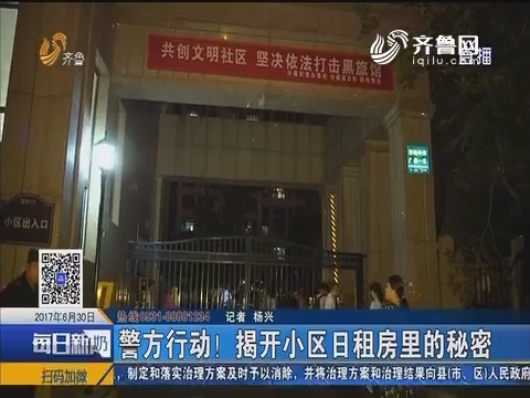 济南:警方行动!揭开小区日租房里的秘密