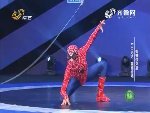我是大明星:蜘蛛侠邀评委互动 武老师尝试高空倒立