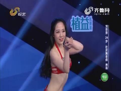 我是大明星:东北女孩刘京京 俏皮性格惹人喜爱