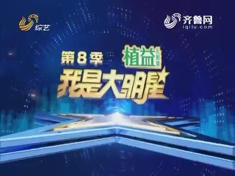 20170630《我是大明星》:赵晓辉——坚持梦想的断指吉他老师