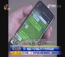 菏泽:微信谣传3个孩子被偷走  警方24小时内抓获造谣者