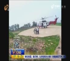 烟台:海岛渔民突然休克 直升机紧急救助