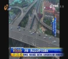【闪电连线】济南:燕山立交桥7月1日通车
