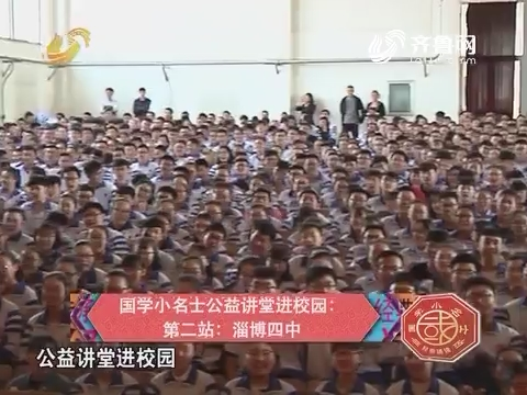 20170701《国学小名士》:国学小名士公益讲堂进校园——第二站 淄博四中