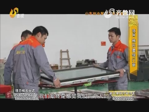 开创梦想:熊氏墨铭门窗