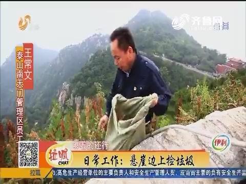 泰安:日常工作 悬崖边上捡垃圾