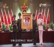 20170701完整版|庆祝香港回归祖国二十周年系列特别节目——香江铸军魂(一)