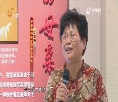 """20170701《齐鲁先锋》:身边党员·党员好家风 于爱梅——让""""红嫂""""精神代代相传"""