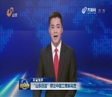 """【本台短评】""""山东创造""""标注中国工程新高度"""