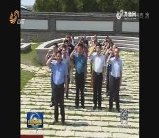 【永远跟党走】缅怀先烈 重温誓言 山东各地庆祝建党96周年