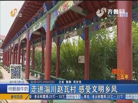 砥砺奋进的五年:走进淄川赵瓦村 感受文明乡风