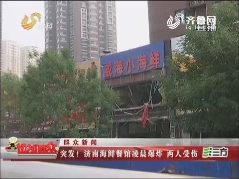 群众新闻:突发!济南海鲜餐馆凌晨爆炸 两人受伤